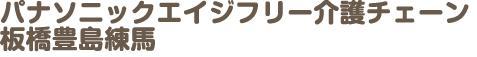 パナソニックエイジフリー介護チェーン板橋豊島練馬